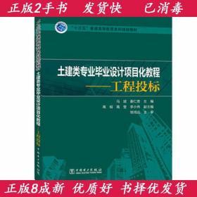 土建类专业毕业设计项目化教程工程投标马斌姜仁贵高榕高莹李小伟副中国电力出版社9787519803261