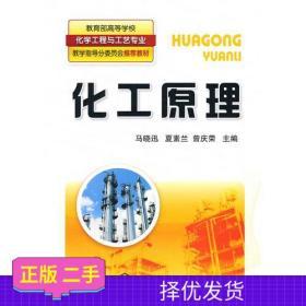 化工原理 马晓迅夏素兰 化学工业出版社