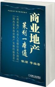 中国房地产商学院推荐教材:商业地产策划一本通