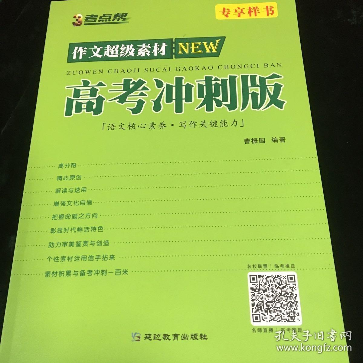高考作文素材冲刺版 /周鹏 西南师范大学出版社