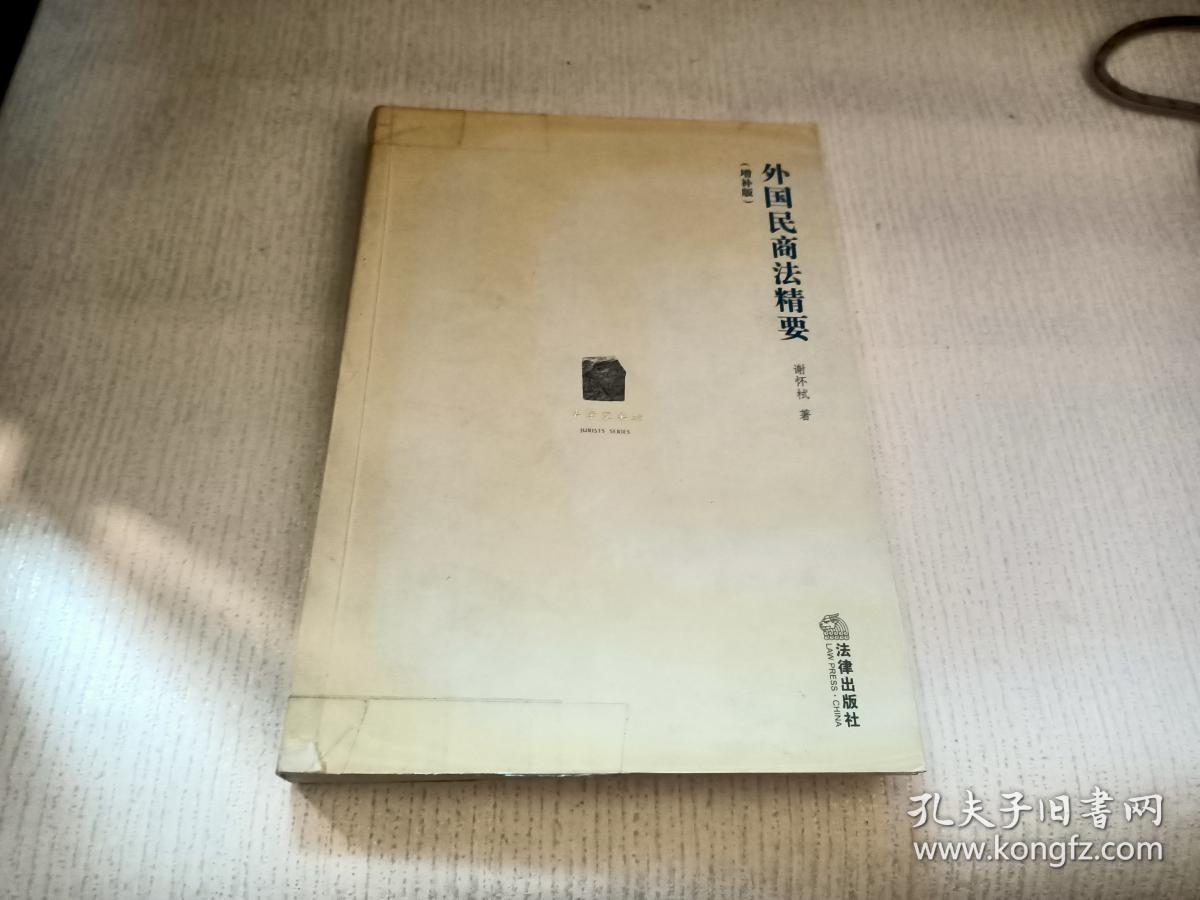 外国民商法精要 /谢怀栻 著 法律出版社