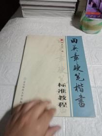 田英章硬笔楷书标准教程