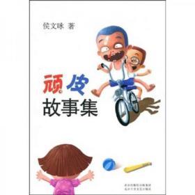 顽皮故事集:新经典文库 /侯文咏 北京十月文艺出版社