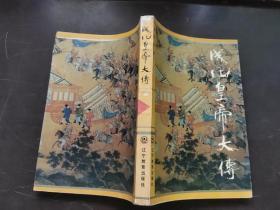 成化皇帝大传 /方志远 辽宁教育出版社