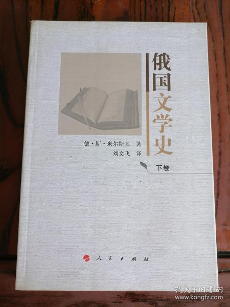 俄国文学史(上下卷)