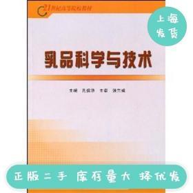 乳品科学与技术孔保华孔保华科学出版社9787030133120