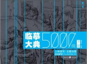 临摹大典5000例下册:人物速写·主题场景