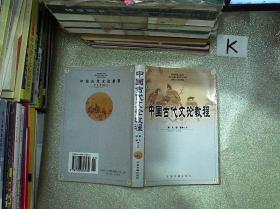 量子力学习题精选与剖析下册 第二版