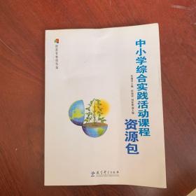 摆渡者教师书架:中小学综合实践活动课程资源包
