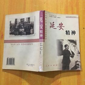 延安精神——弘扬革命精神系列丛书