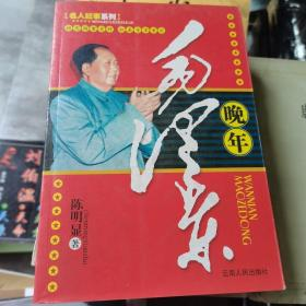 毛泽东晚年