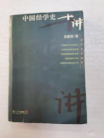 中国经学史十讲 /朱维铮 复旦大学出版社