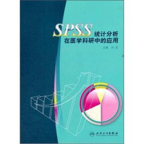 SPSS统计分析在医学科研中的应用
