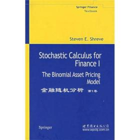 金融分析 第1卷 美施瑞伍Shreve S.E 世界图书出版公司 978750627 9787506272865