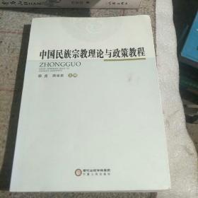 中国民族宗教理论与政策教程 /房全忠 宁夏人民出版社