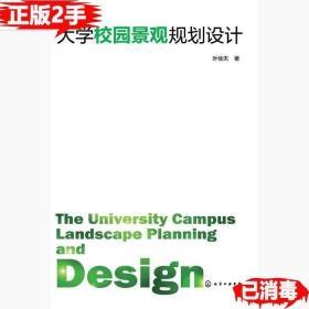 大学校园景观规划设计 叶徐夫 9787122204851 化学工业出版社