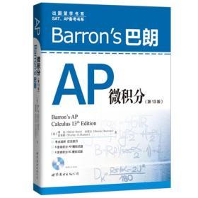 Barron's 巴朗AP微积分 /[美]博克、[美]多诺万、[美]霍基特 世?