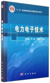 """电力电子技术:电力电子技术——普通高等教育""""十一五""""国家级规 9787030168733"""