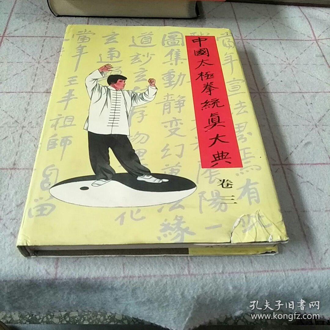 中国太极拳统真大典(卷三) /李兆生 商务印书馆