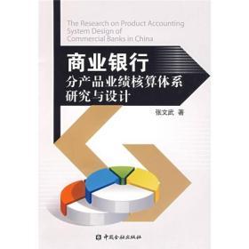 商业银行分产品业绩核算体系研究与设计