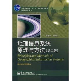 """地理信息系统原理与方法(第2版)/普通高等教育""""十一五""""国家级 9787121075698"""