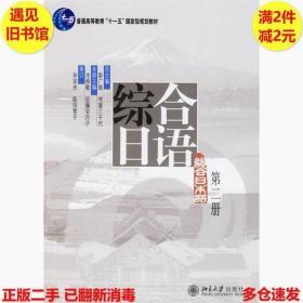 综合日语第二2册彭广陆守屋三千代冷丽敏近藤安月子北京大学出版? 9787301086155