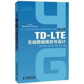 4G丛书:TD-LTE无线网络规划与设计