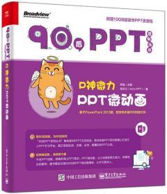 P神微力PPT微动画-附赠10GB超豪华PPT资源包 陈魁 电子工业