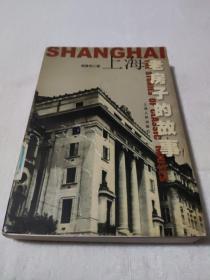 上海老房子的故事 (馆藏图书)
