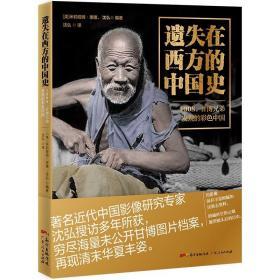 遗失在西方的中国史:1908,甘博兄弟发现的彩色中国