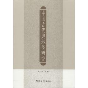 中国古代舆地图研究