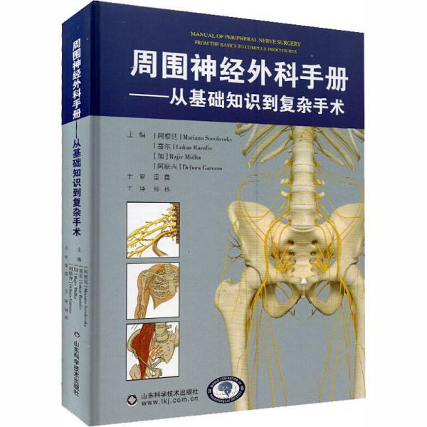周围神经外科手册