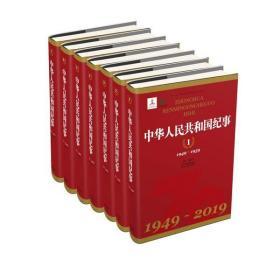 闻香识墨正版图书!中华人民共和国纪事(7卷)张树军9787202148853河北人民出版社2020-10-01历史书籍