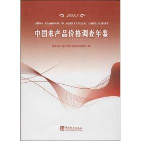 闻香识墨正版图书!中 农 品价格调查年鉴(2013)书籍