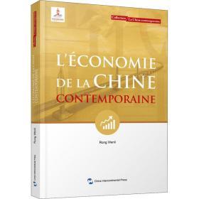 新版当代中国系列-当代中国经济(法)