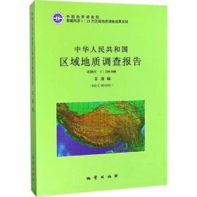 闻香识墨正版图书!中华人民共和国区域地质调查报告(羊湖幅:I45C001001)戴传固9787116105041中国地质大学出版社2017-11-01自然科学书籍