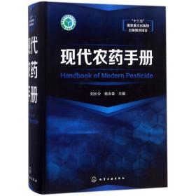 闻香识墨正版图书!现代农药手册刘长令9787122297952化学工业出版社2018-04-01自然科学书籍