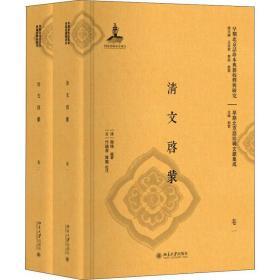 清文启蒙(全二册)