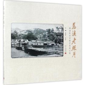 慈溪老照片:晚清民初至新中国成立前
