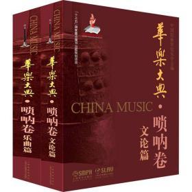 闻香识墨正版图书!华乐大典·唢呐卷(全2册)中国民族管弦乐学会9787552320954上海音乐出版社2020-12-01童书书籍