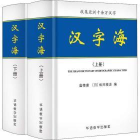 闻香识墨正版图书!汉字海(2册)蓝德康9787513815000华语教学出版社2018-07-01社会文化书籍