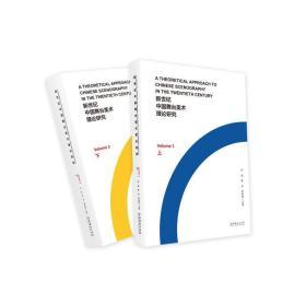 闻香识墨正版图书!新世纪中国舞台美术理论研究(上下)李威9787503967047文化艺术出版社2020-06-01艺术书籍