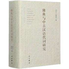 闻香识墨正版图书!佛典与中古汉语代词研究书籍