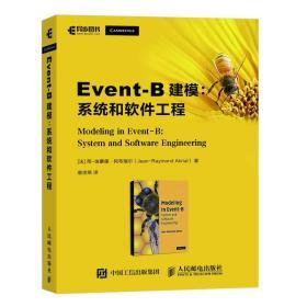 Event-B建模系统和软件工程