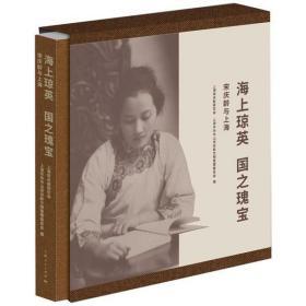 闻香识墨正版图书!海上琼英:国之瑰宝上海   研究会9787208164550上海人民出版社2020-08-01历史书籍