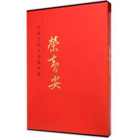闻香识墨正版图书!中 当代名 油画集(荣智安)书籍