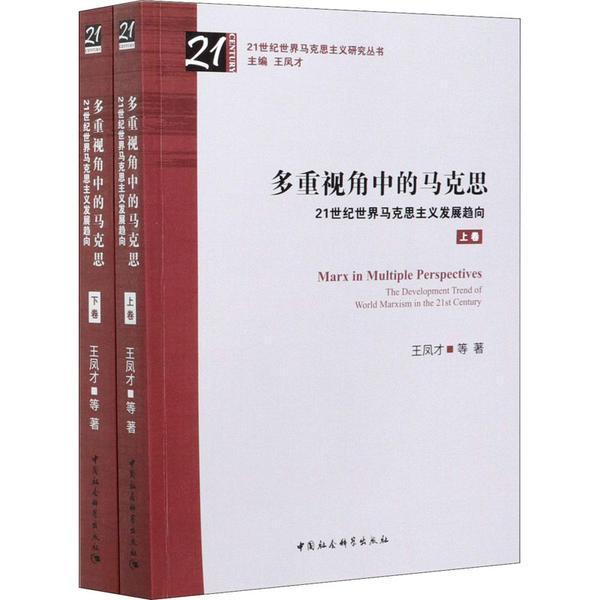 多重视角中的马克思——21世纪世界马克思主义发展趋向-(全二卷)