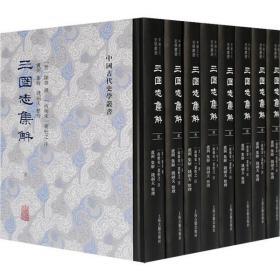 闻香识墨正版图书!三国志集解(1-8)卢弼集9787532599523上海古籍出版社2021-05-01历史书籍