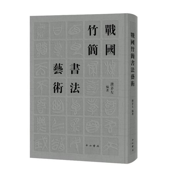 战国竹简书法艺术