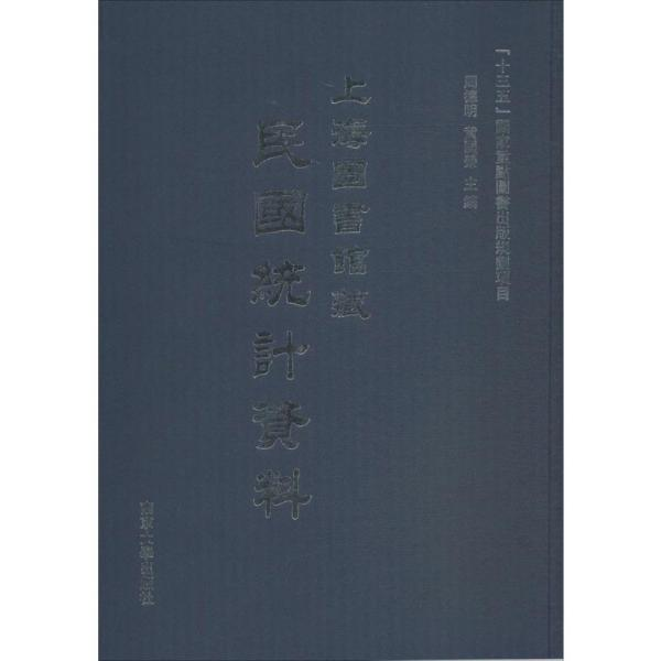 闻香识墨正版图书!上海图书馆藏民国统计 料周德明9787305171024南京大学出版社2018-01-01童书书籍